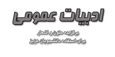 فارسی عمومی : منتخب اشعار و متون فارسی برای استفاده دانشجویان عزیز